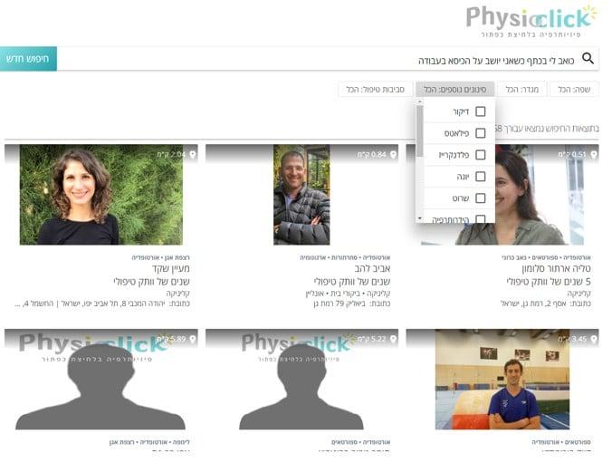 תוצאות חיפוש - פיזיותרפיסט לטיפול בכאבי כתף