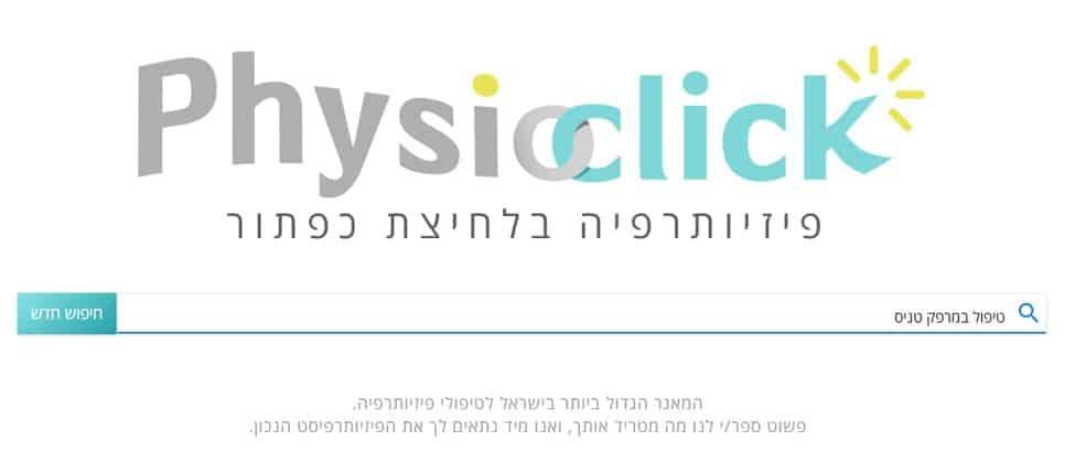 פיזיוקליק - טיפול במרפק טניס