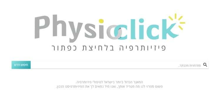 פיזיוקליק - מנוע חיפוש פיזיותרפיסטים